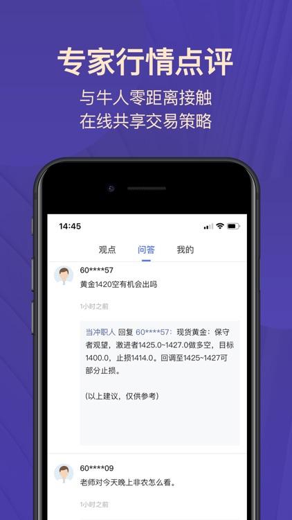 宝星环球-股市外汇贵金属投资平台 screenshot-4