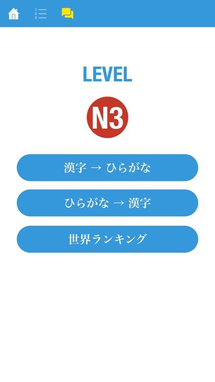 N3 Kanji Quiz