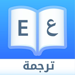 Dict Plus: ترجمة و قاموس عربي