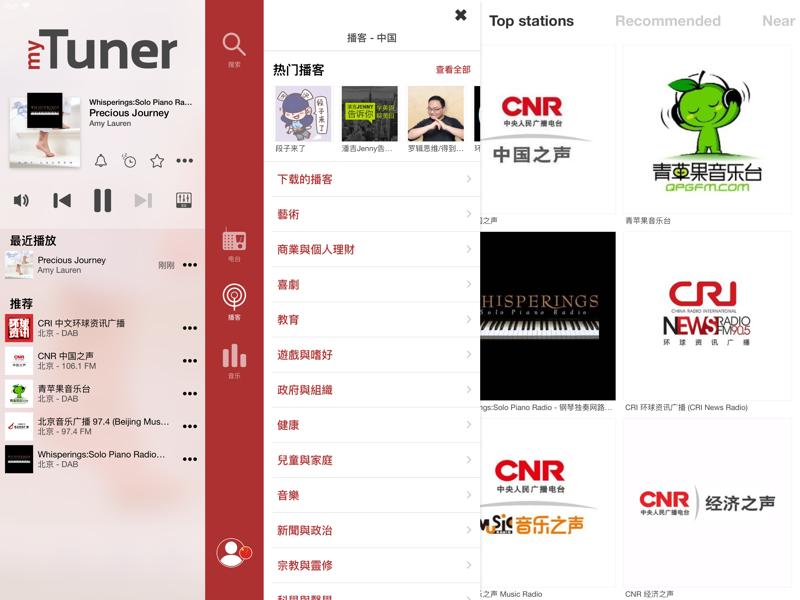 myTuner Radio截图4