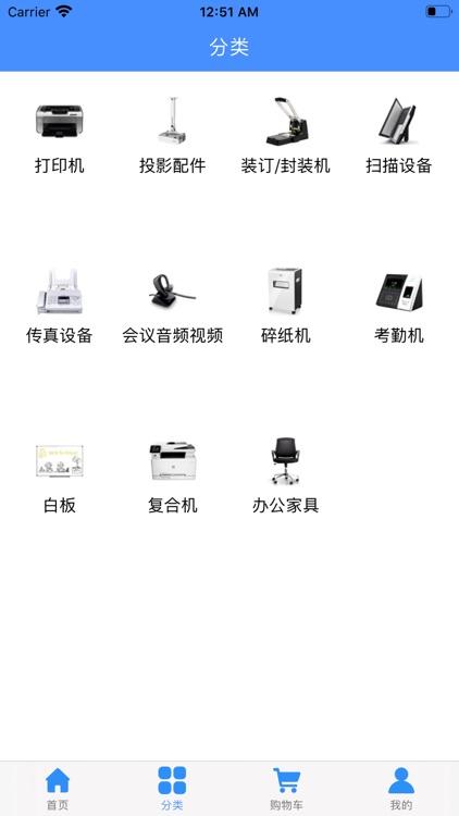 飞宏办公 screenshot-2