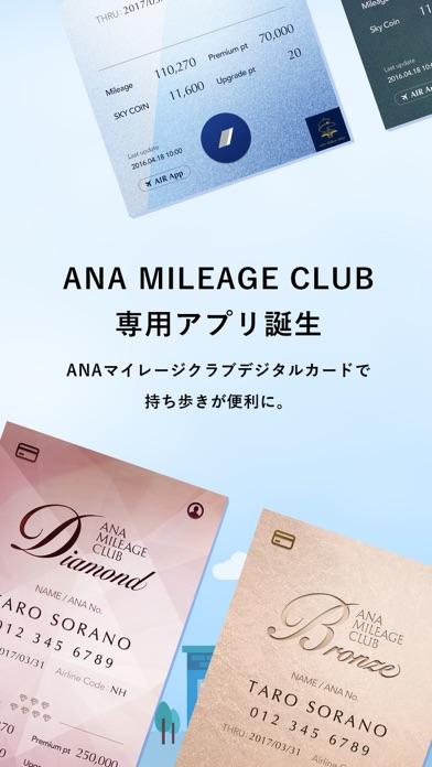 ANAマイレージクラブのおすすめ画像2