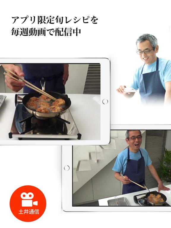 土井善晴の和食 - 旬の献立をレシピ動画で紹介 -のおすすめ画像2