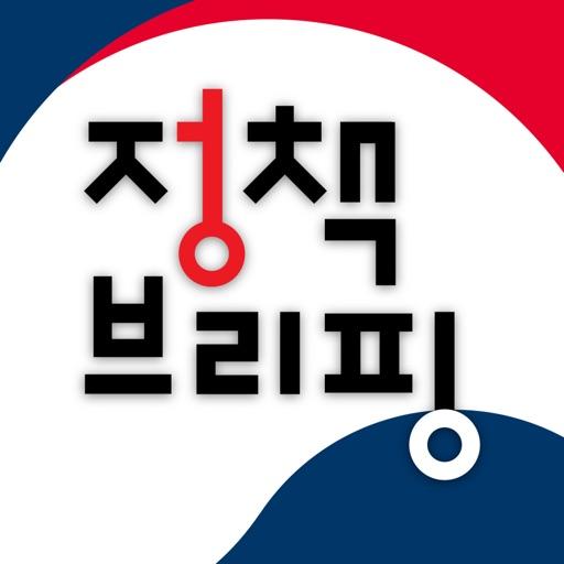 대한민국 정책브리핑
