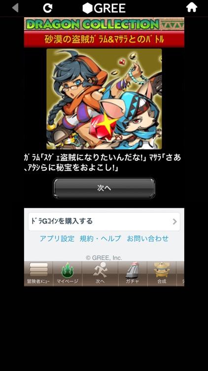 ドラゴンコレクション モンスター育成カードバトル screenshot-4