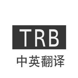 TRB-中英翻译浏览器