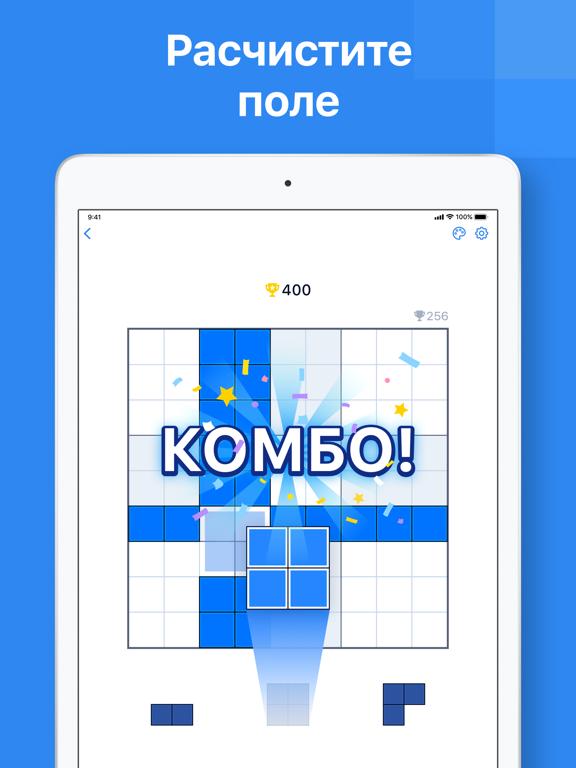 BlockuDoku - Блок пазл для iPad
