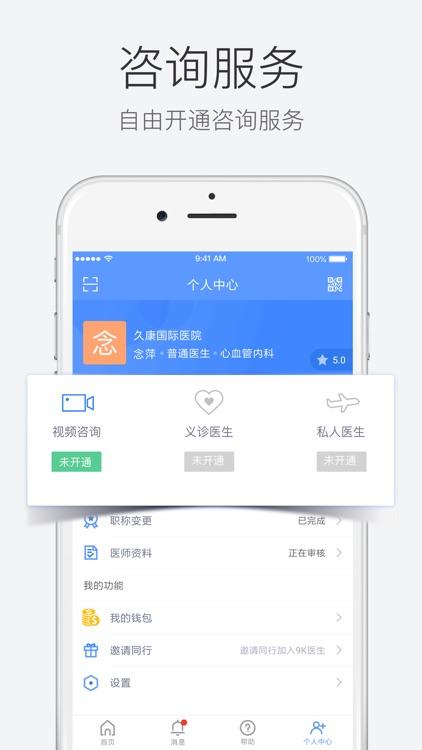 9K医生医生版 screenshot-3