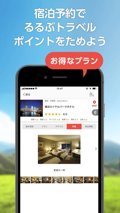 るるぶ/観光ガイド&ホテル予約 ScreenShot3