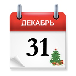 Семейный Адвент Календарь