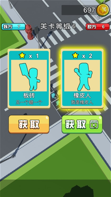 橡皮人大作战 screenshot-4