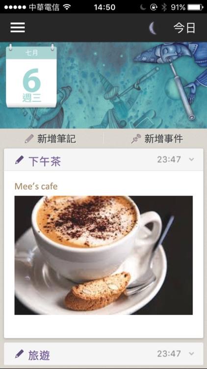 唐綺陽星座曆 screenshot-4