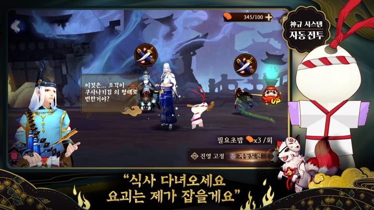 음양사 screenshot-1