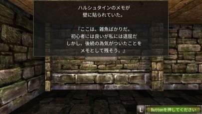 Wizardry外伝〜戦闘の監獄〜のおすすめ画像5
