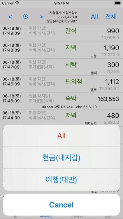 쉬운가계부_간편입력 screenshot-3