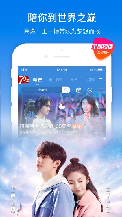 MGTV-芒果TV国际 screenshot-4