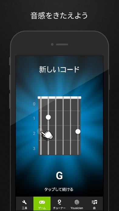 GuitarTuna: ギターチューナー ScreenShot3