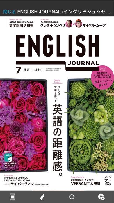 ENGLISH JOURNAL [イングリッシュジャーナル]スクリーンショット