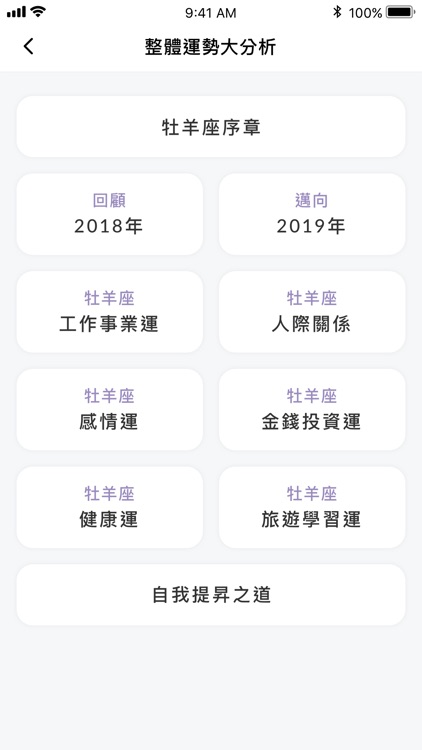 2019唐綺陽星座運勢大解析 screenshot-3
