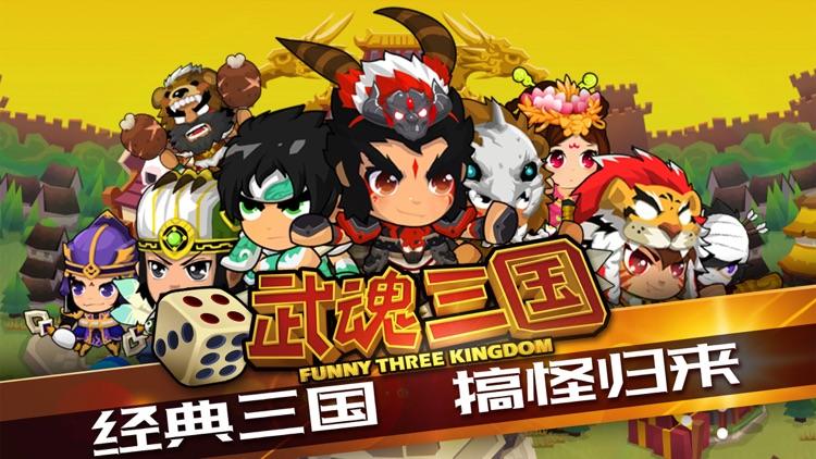 武魂三国 screenshot-0