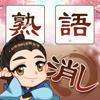 熟語消し—単語消しゲーム-Togother Many Information Technology Co, Ltd.
