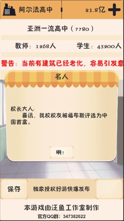 以校之名:模拟经营学校 screenshot-4