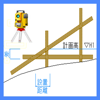 測量 丁張り計算アプリ