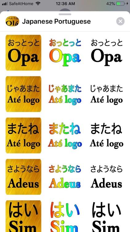 Japanese Portuguese screenshot-7