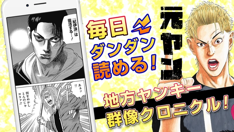ジャンプBOOK(マンガ)ストア!漫画全巻アプリ screenshot-7