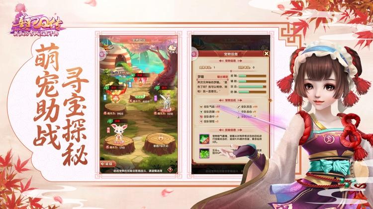 熹妃Q传—新派3D古风交友手游 screenshot-5