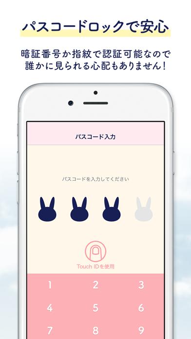 ルナルナ : 生理/排卵日予測  生理日管理アプリ ScreenShot4