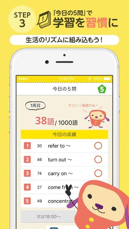 ターゲットの友1000 英熟語アプリ screenshot-3