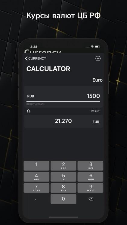 Курсы валют ЦБ РФ screenshot-3