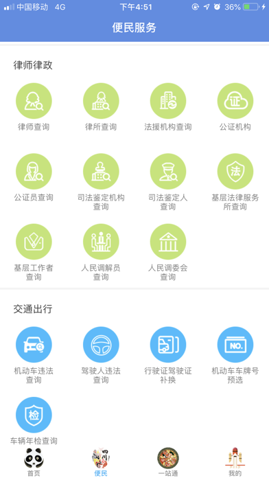 Screenshot for 四川政务服务 in China App Store
