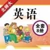北师大版小学英语(全套8册)-小学英语点读机