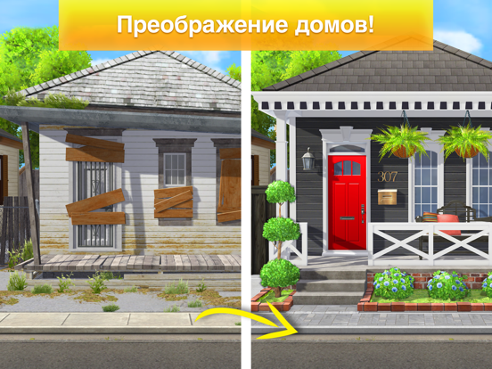 Property Brothers Home Design для iPad