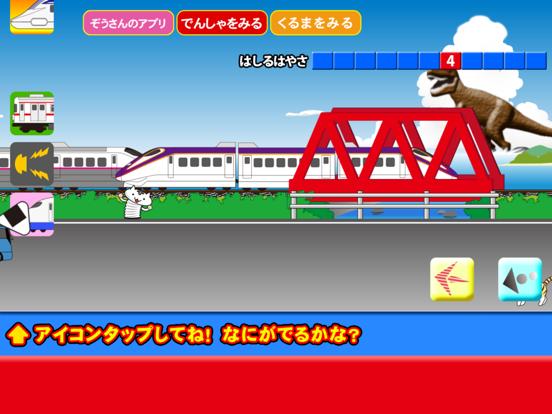 でんしゃスイスイ【新幹線・電車を走らせよう】のおすすめ画像1