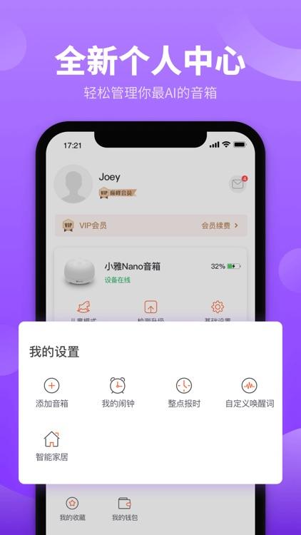 小雅-原小雅AI音箱 screenshot-4