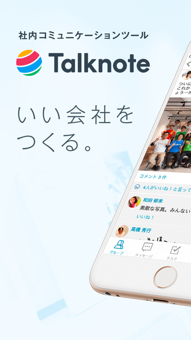 Talknote(トークノート) ScreenShot0