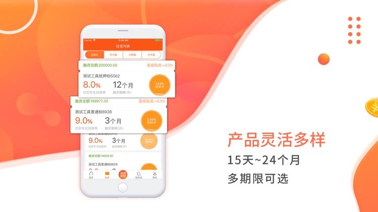 众房宝-理财产品之银行存管理财管家 screenshot-3
