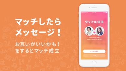 タップル誕生(tapple)-趣味から出会うマッチングアプリ ScreenShot4
