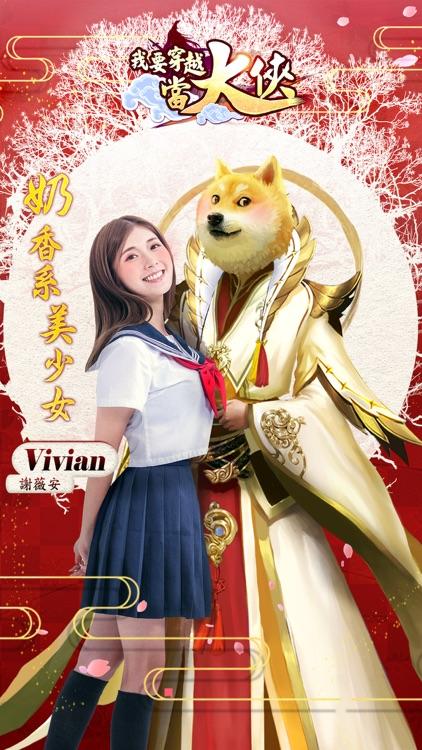 我要穿越當大俠-Vivian給你專鼠奶香