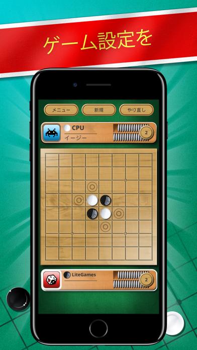 Othello (オセロ) - ボードゲーム ScreenShot2