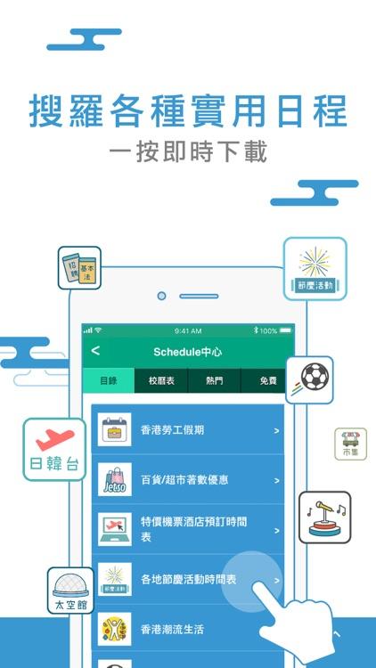 WeStick Calendar香港人的行事曆 screenshot-4
