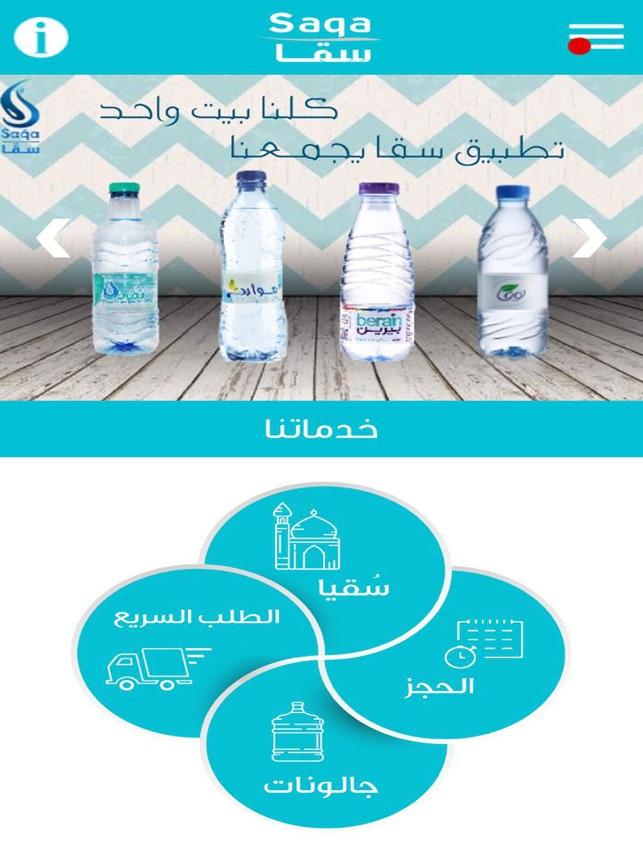 تحميل تطبيق مياه نقي