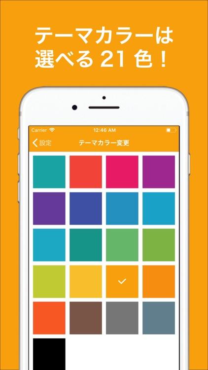 タブ型ToDoリスト - シンプルなメモ帳 - screenshot-3