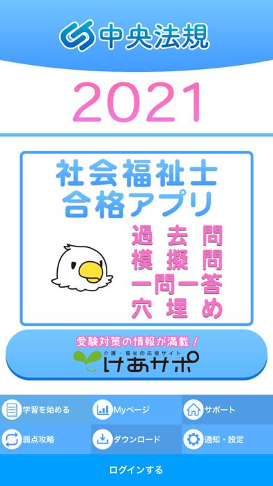 【中央法規】社会福祉士 合格アプリ2021のおすすめ画像1