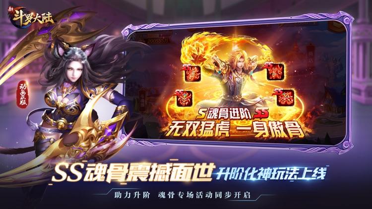 新斗罗大陆 screenshot-3