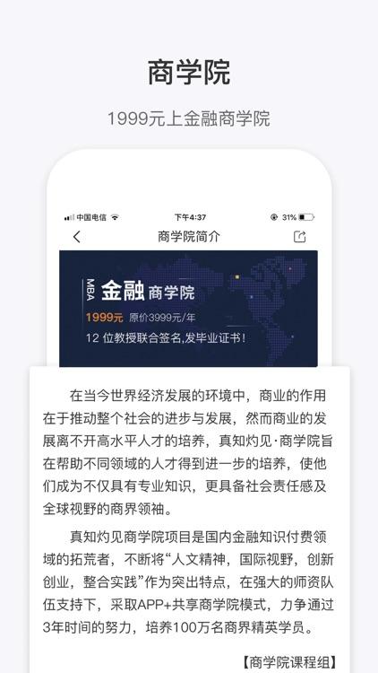 真知灼见 screenshot-3