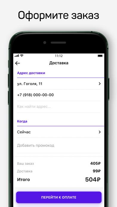 КЕ Доставка screenshot 5